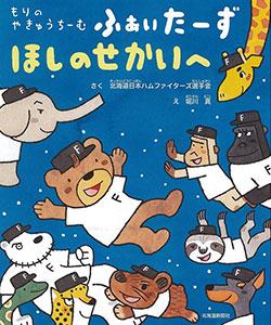北海道日本ハムファイターズ選手会作の絵本『もりのやきゅうちーむ ふぁいたーず』がプラネタリウム番組に!