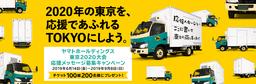『東京2020大会』への応援メッセージを小・中学生から募集!上位入賞作品はクロネコヤマトのトラックに掲出