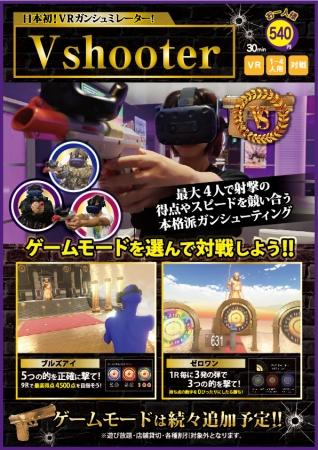 集え!ガンシューター!新宿・渋谷に、日本初のVR射撃場がOPEN!