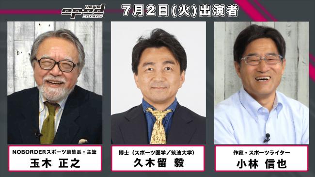 NOBORDER NEWS TOKYO7周年記念第2弾「東京オリンピックとAI」をテーマにオプエド初出演の久木留毅スポーツ医学博士がたっぷりと語ります!