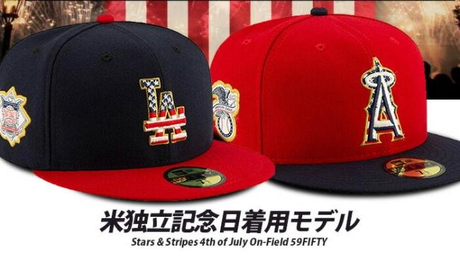 [メジャーリーグ]7月4日アメリカ独立記念日着用星条旗キャップ販売開始!