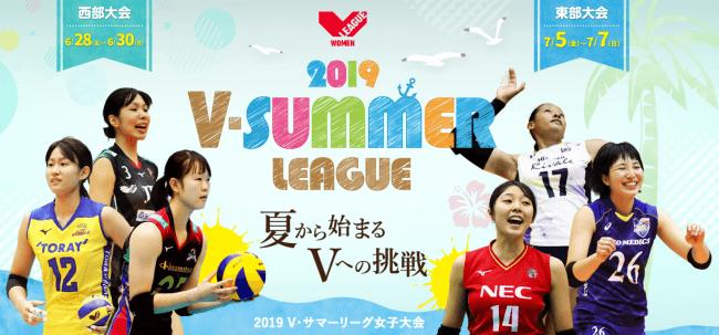 【バレー】2019V・サマーリーグ東部大会 - 夏から始まるVへの挑戦。七夕は