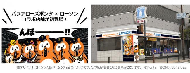 バファローズポンタ × ローソンのコラボ店舗が初登場 - 京セラドーム大阪周辺に2店舗、2019年7月12日(金)オープン! -