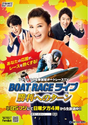 BSフジ「BOAT RACE ライブ ~勝利へのターン~」 7月後半放送予定