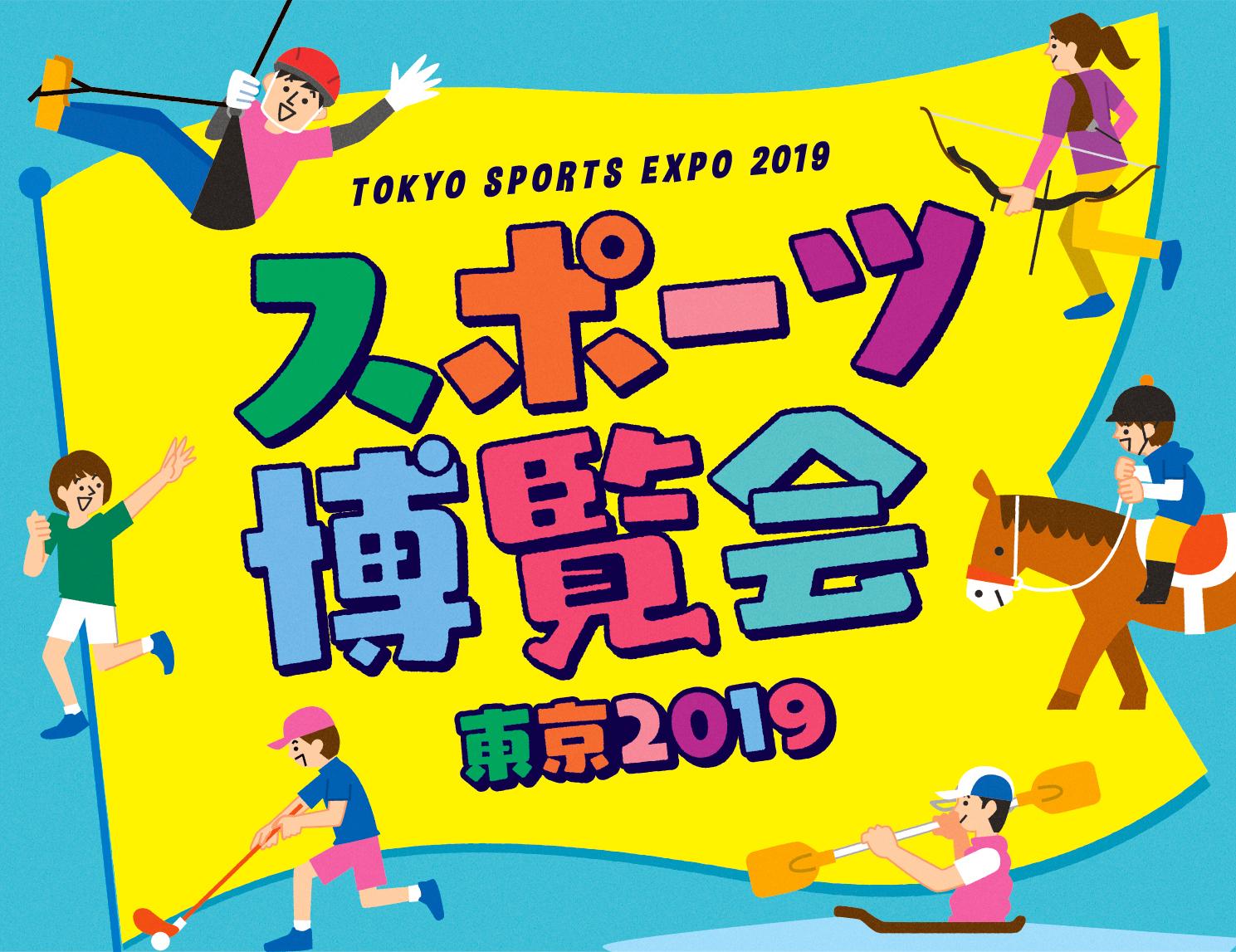 都内最大級のスポーツイベントが今年もやってくる! 人気タレントやアスリートも多数出演! 『スポーツ博覧会・東京2019』