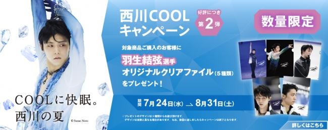 羽生結弦選手を起用した『西川 COOL キャンペーン』ご好評につき、第2弾を開催!
