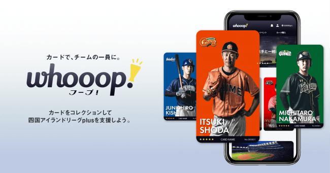 電子トレカ売買サービスwhooop!で、四国アイランドリーグplusの選手トレカを販売開始!