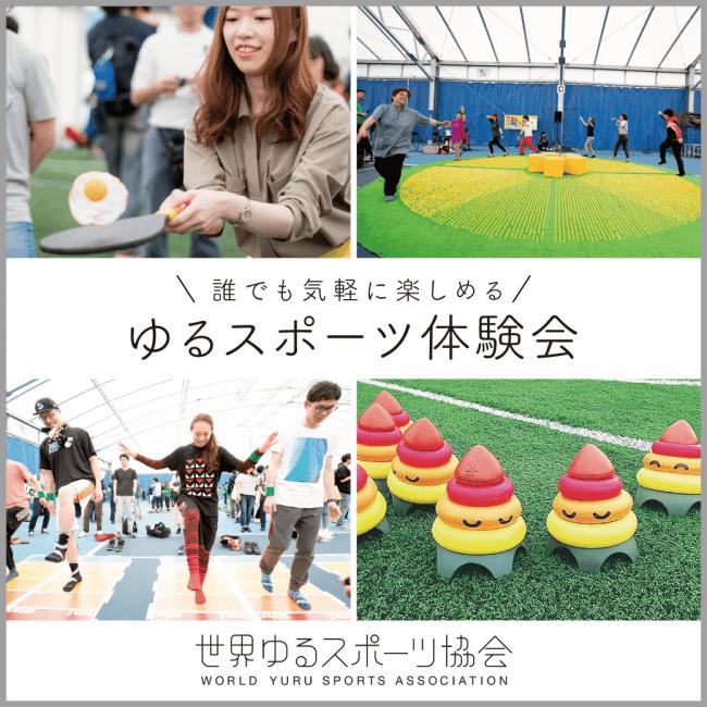 【西武池袋本店】8月10日(土)に誰でも気軽に楽しめる「ゆるスポーツ」体験会を開催