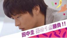 3週連続公開中の田中圭出演WEB動画!第2弾!! 田中圭 男の1点勝負にでる!