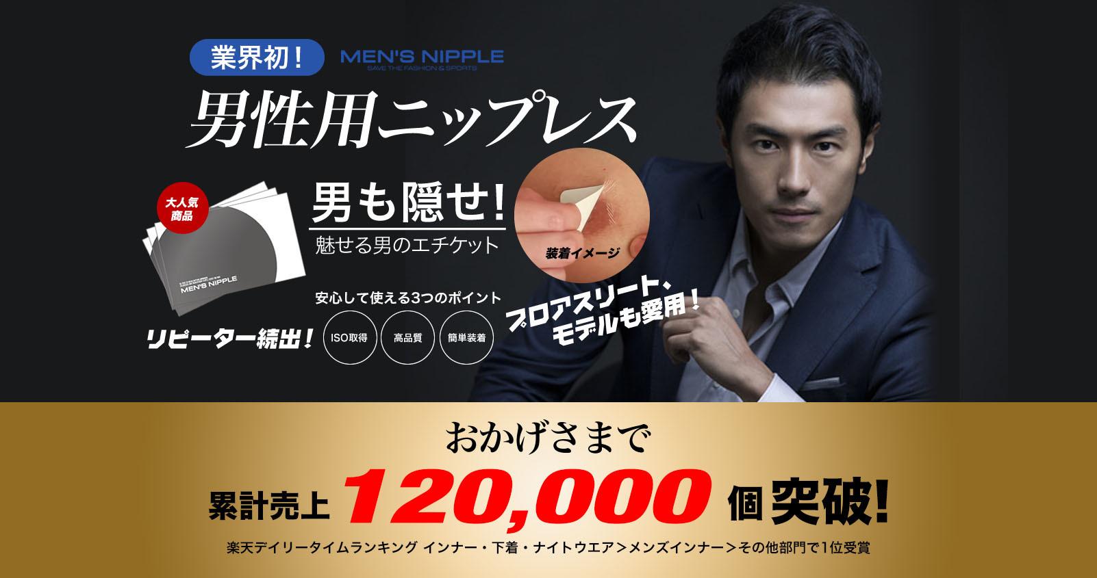 【部門売上1位】ネットで12万個売れた! できる男の必需品『MEN'S NIPPLE』 Tシャツをスマートに着こなすメンズ専用 ニップレスシールがこの夏 オフラインで手に取れる