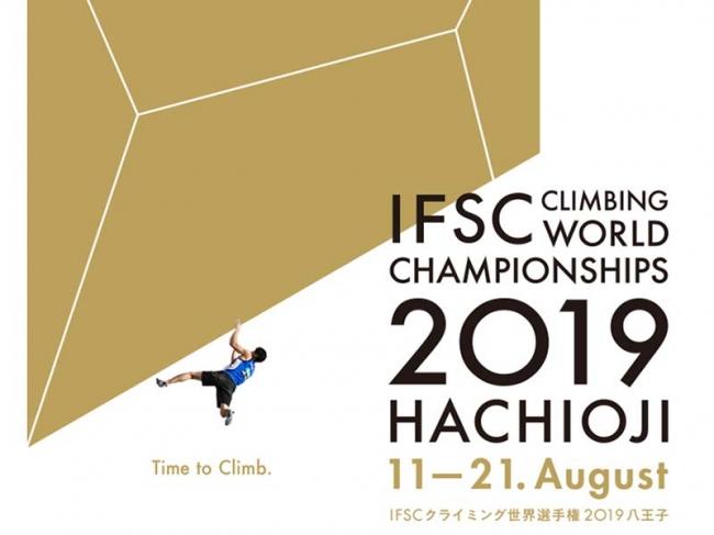 THE NORTH FACEが「IFSCクライミング世界選手権2019八王子」に協賛