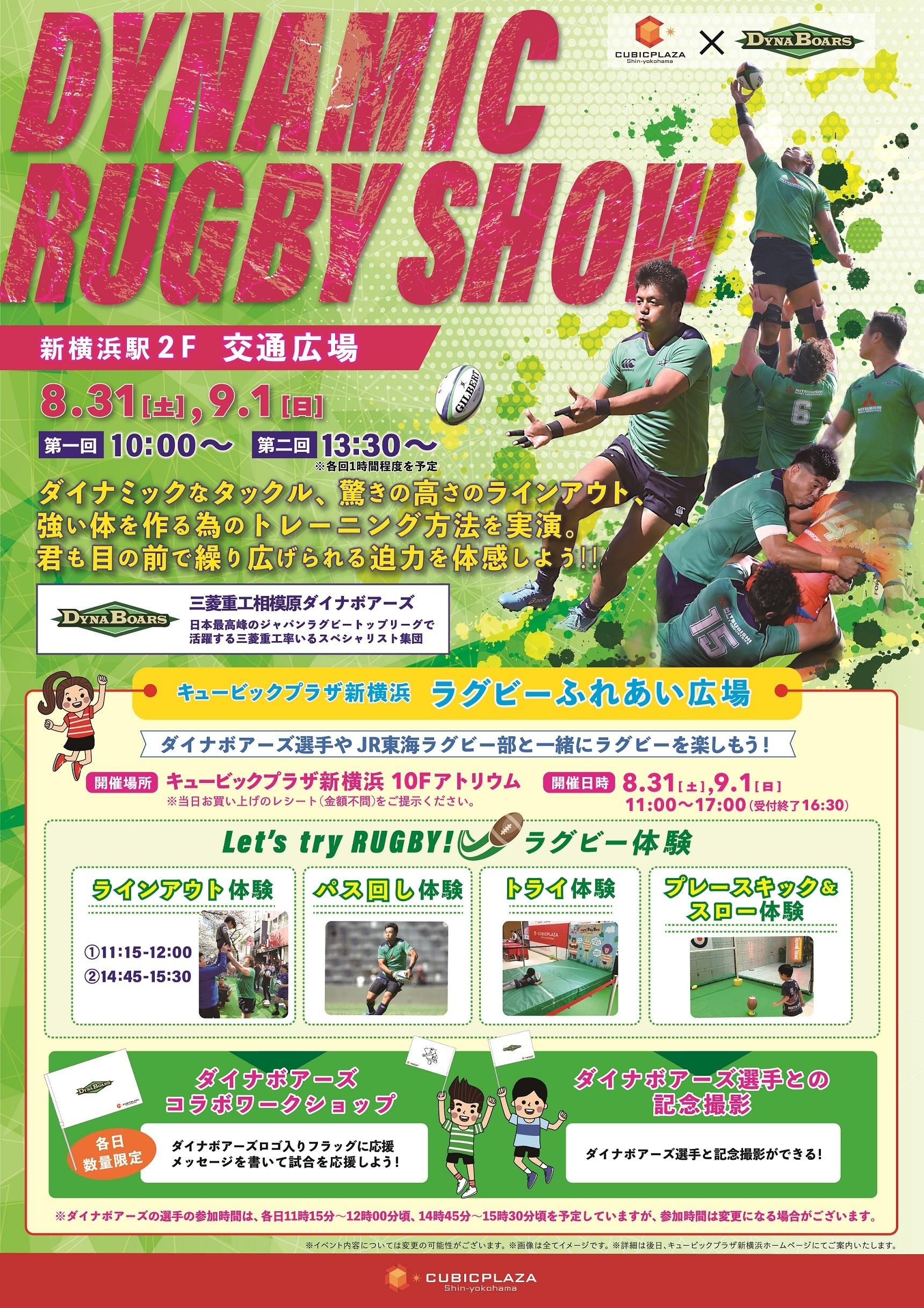 「キュービックプラザ新横浜」 ラグビー体感イベントの開催について