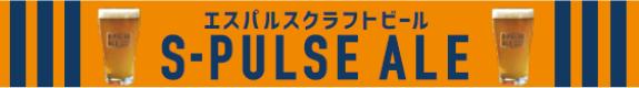 エスパルス クラブオフィシャル醸造ビール 「S-PULSE ALE」 スタジアム販売のお知らせ