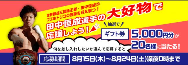 """世界最速三階級王者・田中恒成選手の""""大好物を差入れ""""してみんなで応援する企画を実施!!"""