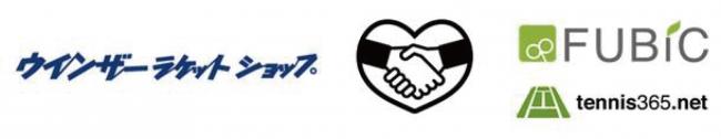 「ウインザー」と「テニス365」が業務提携