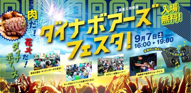 ラグビーが熱い!!9月7日は三菱重工相模原グラウンドへ! ダイナボアーズフェスタ開催