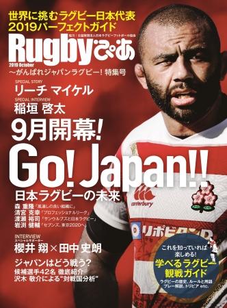 世界に挑むラグビー日本代表 2019パーフェクトガイド『 Rugbyぴあ ~がんばれジャパンラグビー!特集号』本日発売!