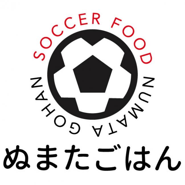 プロサッカー選手直伝! 美味しく健康に「サッカーフード ぬまたごはん」連載決定のお知らせ