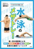 『水泳のメザトレ!』表紙画像