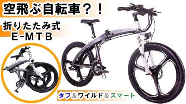 「持ち運べる大人のタフ&ワイルド!折りたたみ式【電動アシスト自転車】」をMAKUAKEにて先行販売を開始致しました。