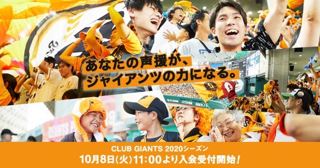 「CLUB GIANTS」2020年度入会受付 10月8日スタート