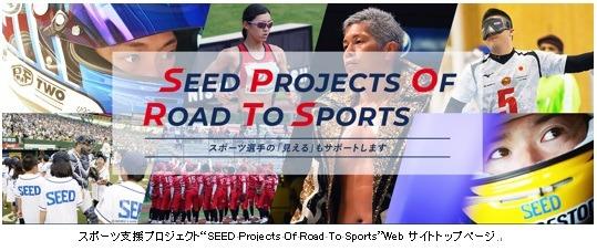 """スポーツ支援プロジェクト""""SEED Projects Of Road To Sports"""" ビックカメラ女子ソフトボール高崎 BEE QUEEN&陸上部をサポート ~9月2日(月)公式サイトで紹介~"""