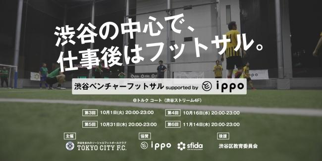 渋谷の中心で、仕事後はフットサル。「渋谷ベンチャーフットサル supported by IPPO」の第3回から第6回までの日程を一斉公開!