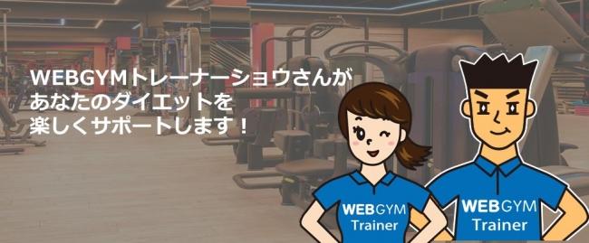 【NEW】運動の習慣化をサポート「WEBGYMトレーナー」機能の提供開始!