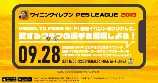 【ベガルタ仙台】モバイルゲーム「ウイニングイレブン 2019」VEGALTA FREE Wi-Fi 限定イベント開催のお知らせ