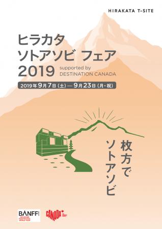 【枚方T-SITE】ヒラカタ ソトアソビ フェア 2019 開催!supported by DISTINATION CANADA