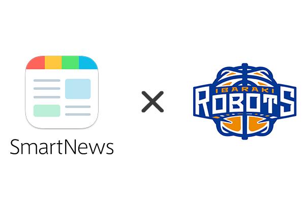 Bリーグクラブ初!ニュースアプリ「SmartNews」に「茨城ロボッツ」チャンネルがスタート!