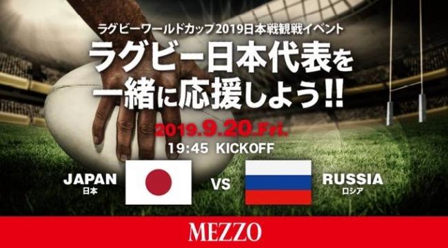【ラグビーW杯2019日本大会】六本木MEZZOにて9月20日、代表初戦である日本対ロシア戦の観戦イベントを開催!!
