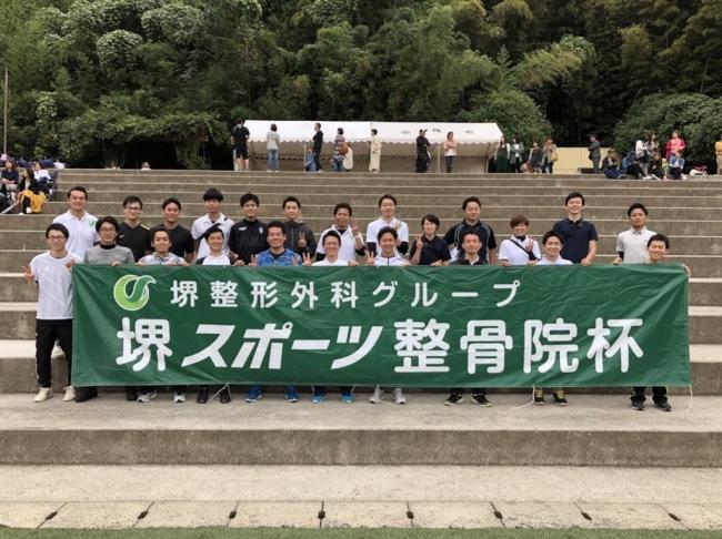 【地域貢献】2019/9/28、29 堺カップがいよいよ開幕!!