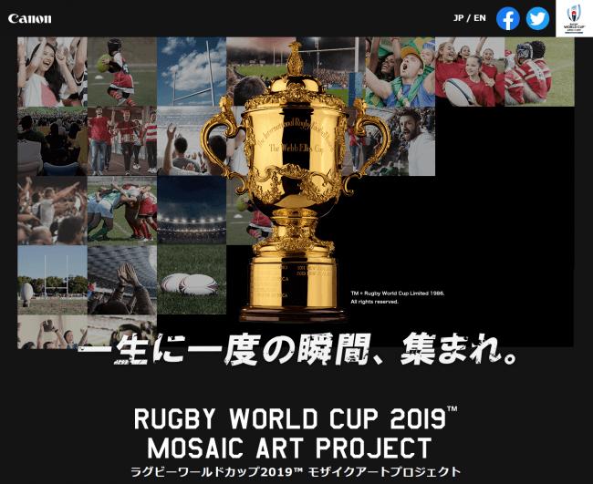 ラグビーワールドカップ2019(TM)決勝戦に向けた盛り上げを喚起 「ウェブ・エリス・カップ」のモザイクアートを作ろう!