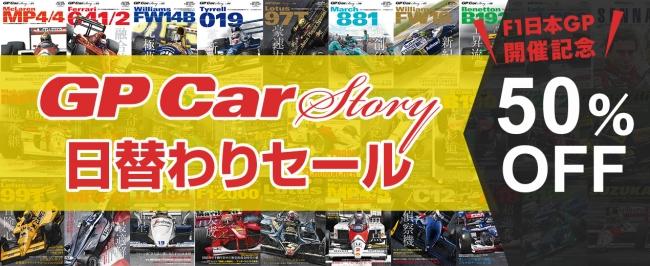 【F1速報 愛読月間】「GP Car Story(GPカーストーリー)」電子書籍が半額!