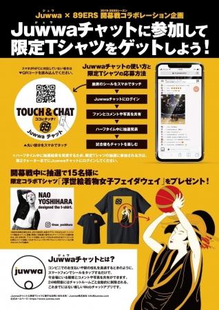 仙台89ERS×Juwwaチャット コラボ企画! 9月28、29日ホーム開幕戦で限定浮世絵Tシャツが当たるキャンペーンを実施!