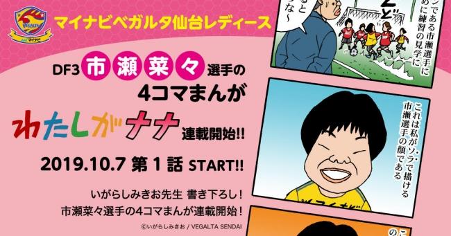 【ベガルタ仙台】いがらしみきお先生が市瀬菜々選手を描く「わたしがナナ」連載開始のお知らせ