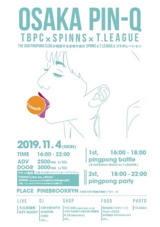 「T.LEAGUE」「THE BAR」「SPINNS」のコラボ卓球イベントが大阪で開催!