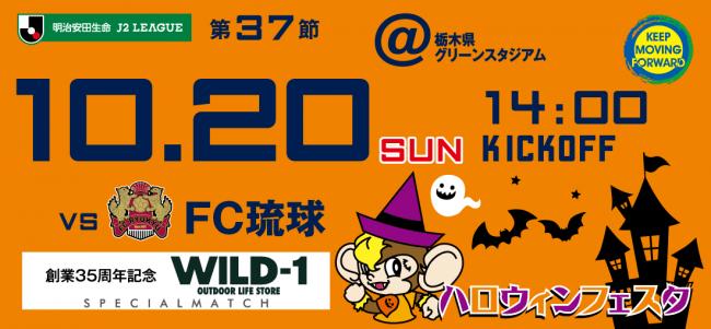 栃木SC、10/20(日)琉球戦にて「ハロウィンフェスタ」を開催!仮装でチケット割引も!