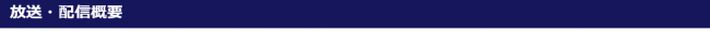 U-22日本代表ブラジル遠征 国際親善試合 U-22ブラジル代表×U-22日本代表 独占放送配信決定!BSでは生中継を無料放送!!
