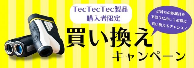 TecTecTecJAPAN レーザー距離計を試してみよう! TecTecTec買い換えキャンペーンの開始のお知らせ