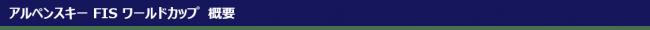 「FIS ワールドカップスキー19/20」アルペン、ジャンプ、モーグル、ノルディック複合  50戦以上放送/配信!