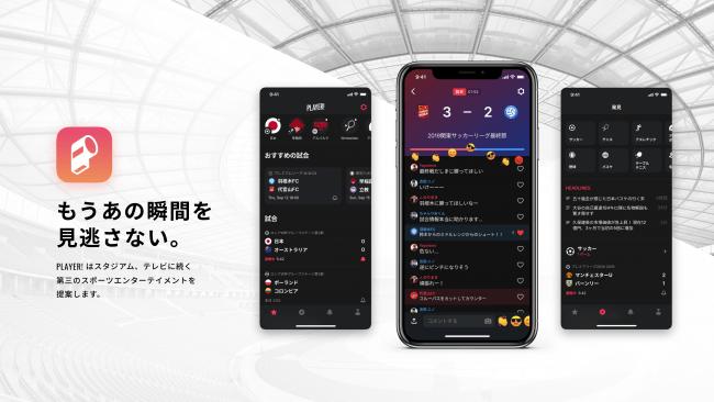 【テクノロジーの力でスポーツ観戦はもっと面白くなる!】Player!がForbes JAPAN SPORTS BUSINESS AWARD 2019を受賞