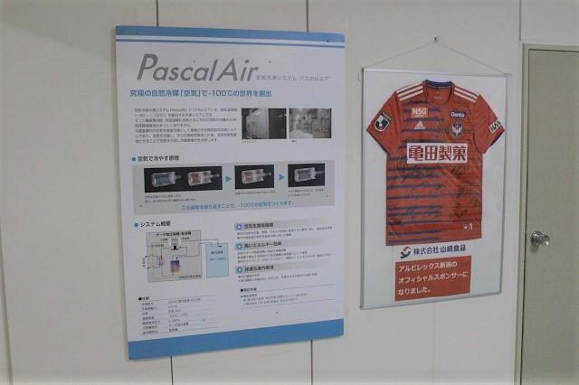 オフィシャルスポンサー株式会社山崎食品様を訪問