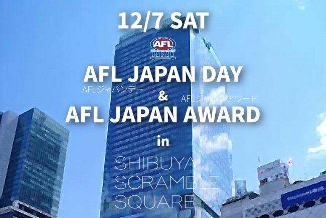 渋谷のニューシンボル「渋谷スクランブルスクエア」のAFL JAPANイベントに5万円でブース出展できます -日本オーストラリアンフットボール協会-