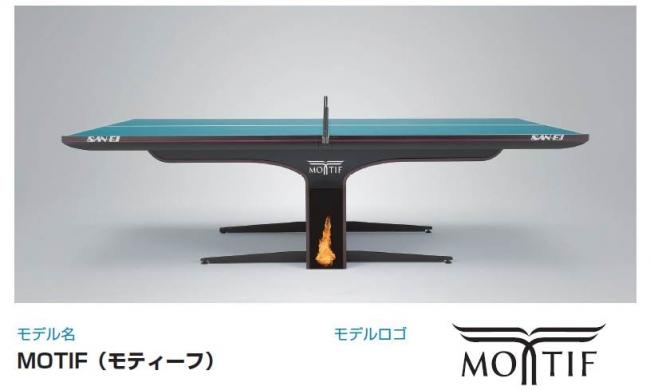 TOKYO 2020オリンピック・パラリンピック 卓球競技用 公式卓球台 発表