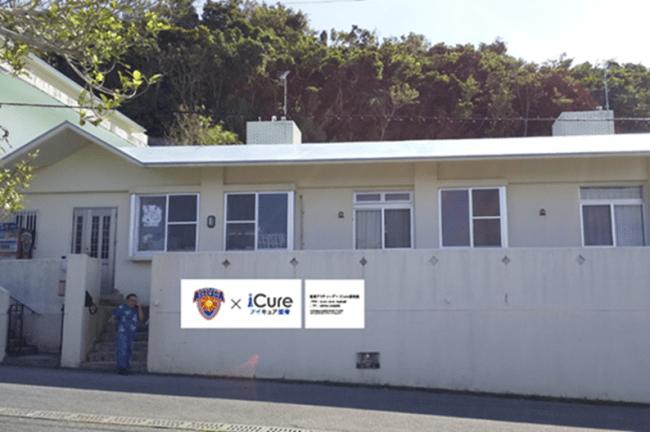 11月25日オープニングイベント開催。『琉球アスティーダ』と『iCure』のコラボ鍼灸接骨院『琉球アスティーダ×iCure接骨院』を、沖縄に開設!