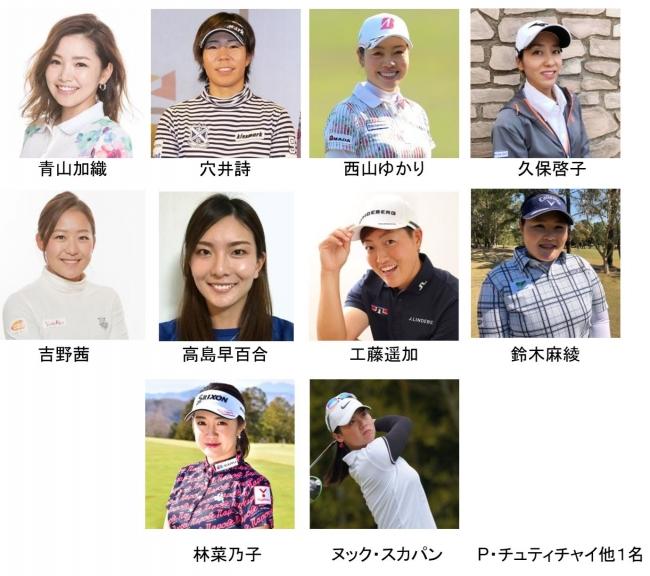 都内・室内で開催される唯一の女子プロゴルフトーナメント大会「WGTOUR Japan 2019 supported by UUUM GOLF」2019年12月8日(日)出場プロ決定!!