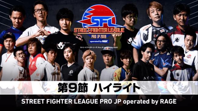 「ストリートファイターリーグ: Pro-JP operated by RAGE」第9節/第10節ハイライト映像を公開! グランドファイナル開催記念キャンペーン実施中!