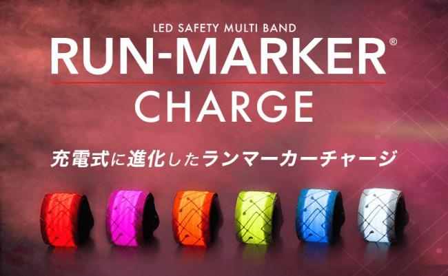 夜間のランニングで安全を確保するRUN-MARKER(ランマーカー)が充電式になって新登場!!